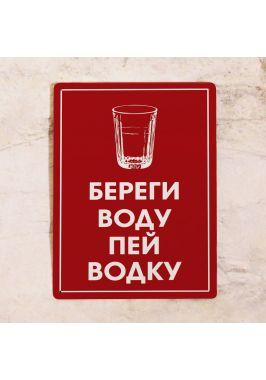 Жестяная табличка Береги воду - пей водку!