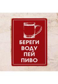 Береги воду - пей пиво!