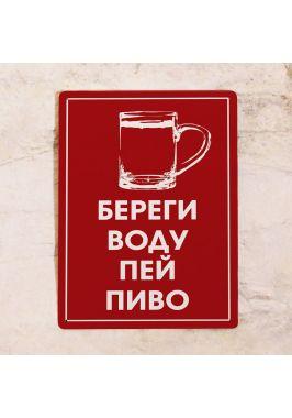 Жестяная табличка Береги воду - пей пиво!