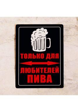 Жестяная табличка Места для любителей пива