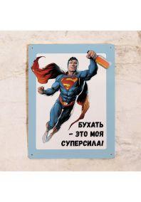 Моя суперсила