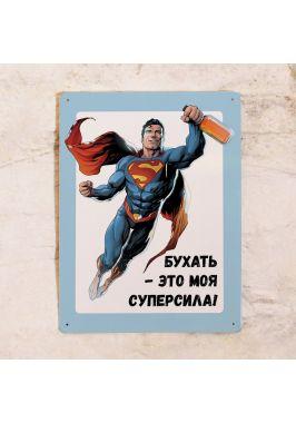 Жестяная табличка Моя суперсила