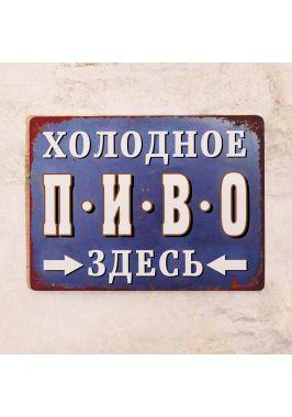 Металлическая табличка Холодное пиво ЗДЕСЬ