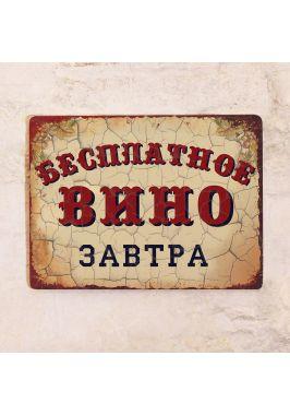 Винтажная табличка Бесплатное вино ЗАВТРА