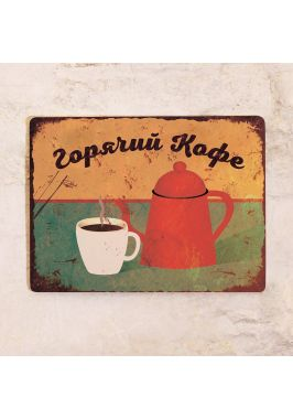 Винтажная табличка Горячий кофе