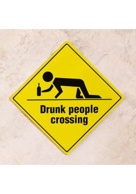 Осторожно! Пьяные люди