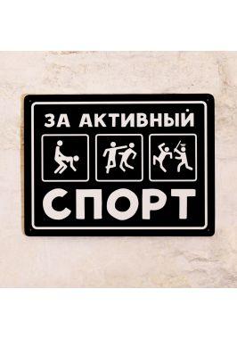 Знак За активный спорт!