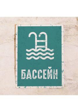 Знак Бассейн
