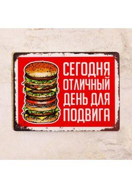 Металлический постер День для подвига