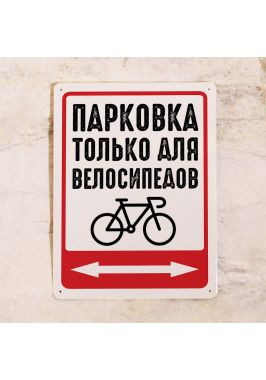 Знак Парковка для велосипедов