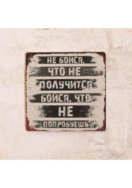 Металлический постер Не бойся, что не получится
