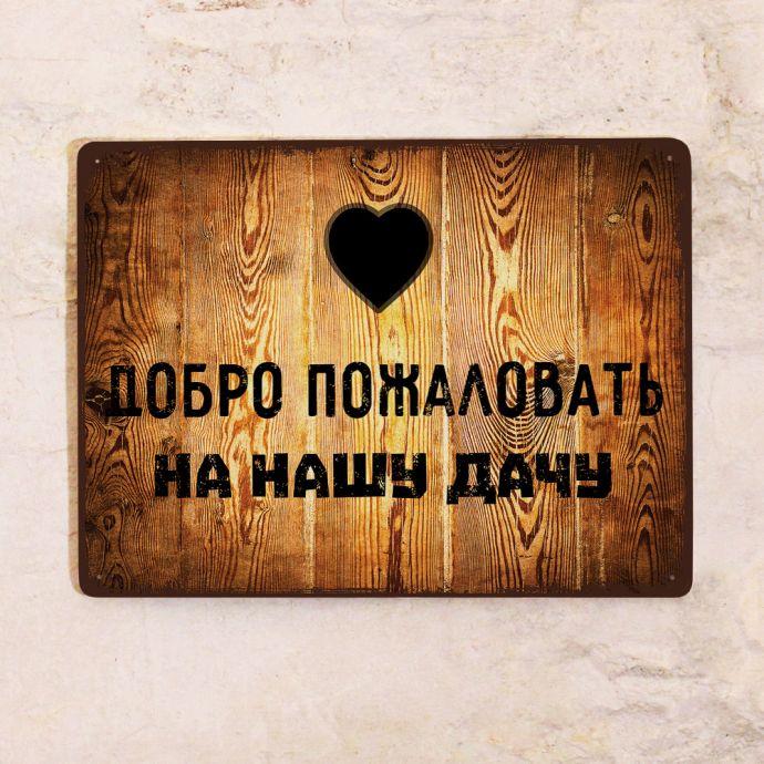 Табличка добро пожаловать на дачу