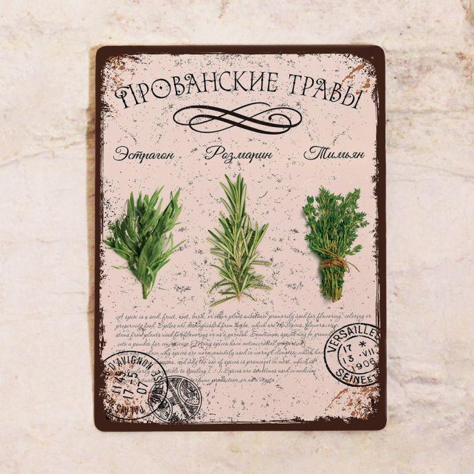 картина постер прованские травы