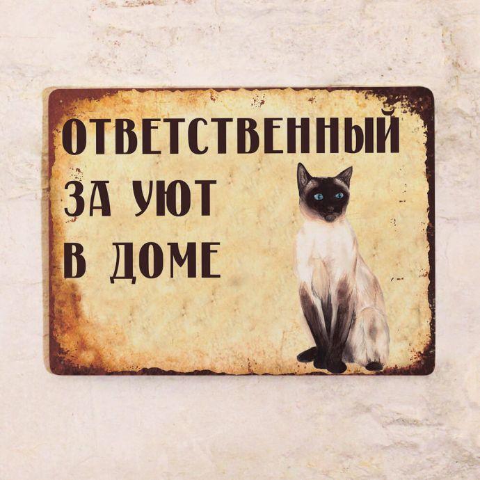Табличка с сиамским котом для декора