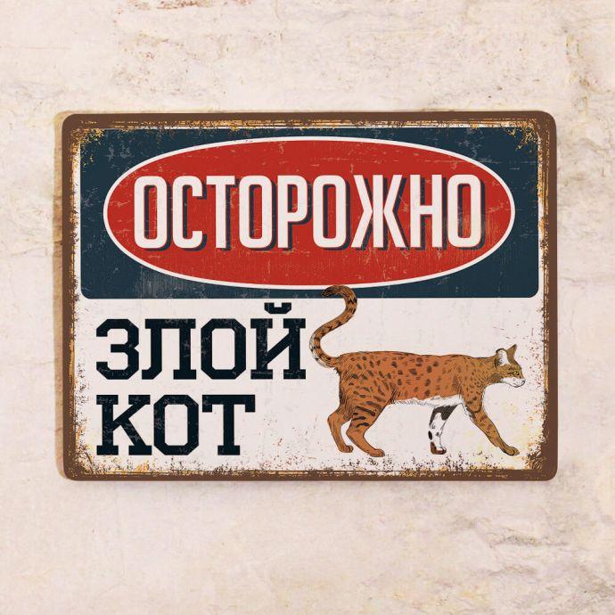 прикольные таблички для дачи осторожно злой кот