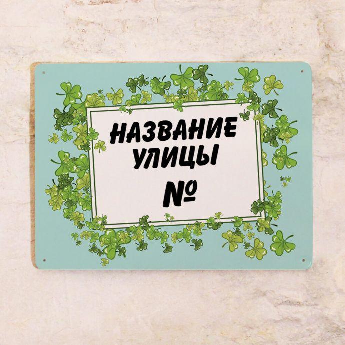 табличка с названием улицы и номером дома для дачи