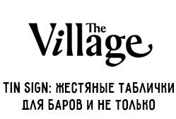 the-village.ru