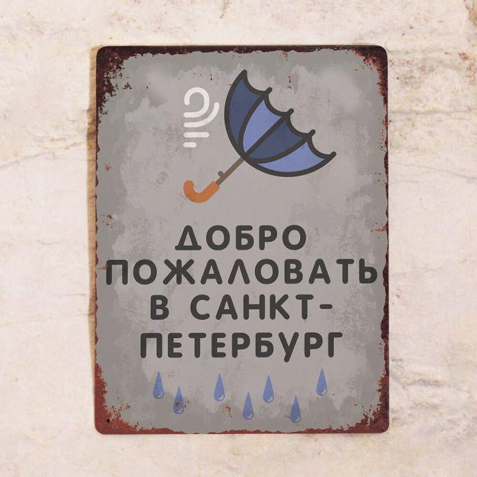 Табличка добро пожаловать в петербург