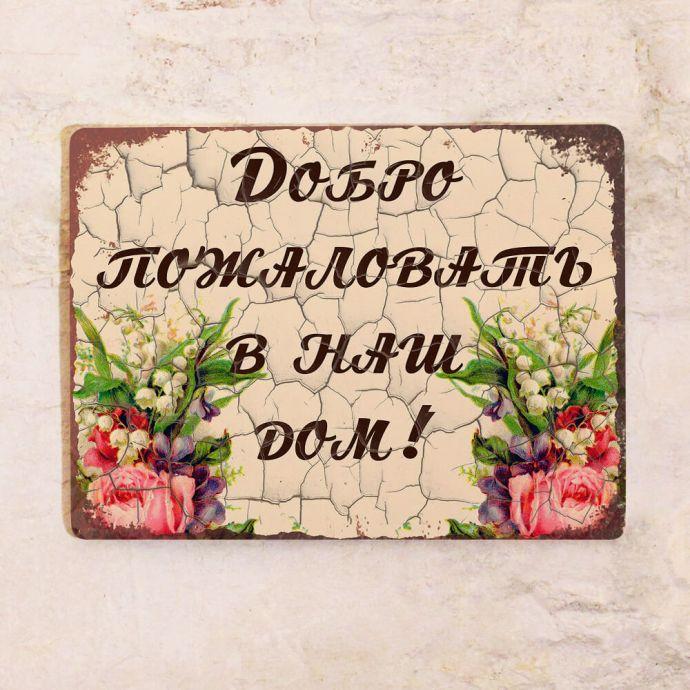 Табличка добро пожаловать