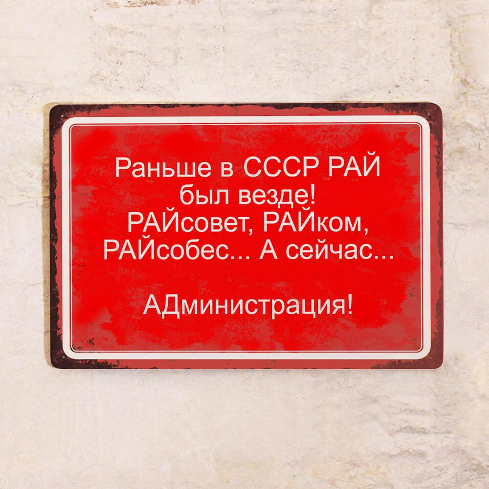 Прикольная табличка на дом