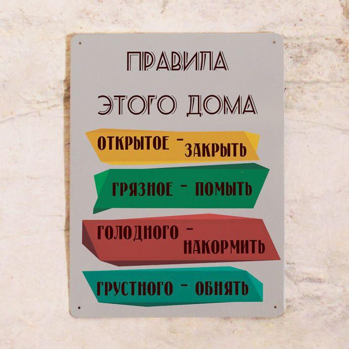 инттерьерная табличка с правилами дома