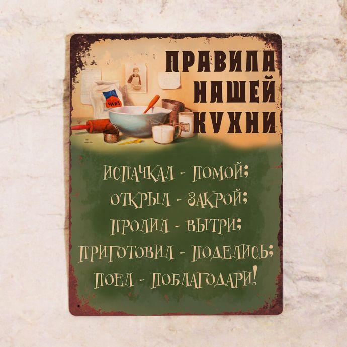 интерьерная табличка для кухни