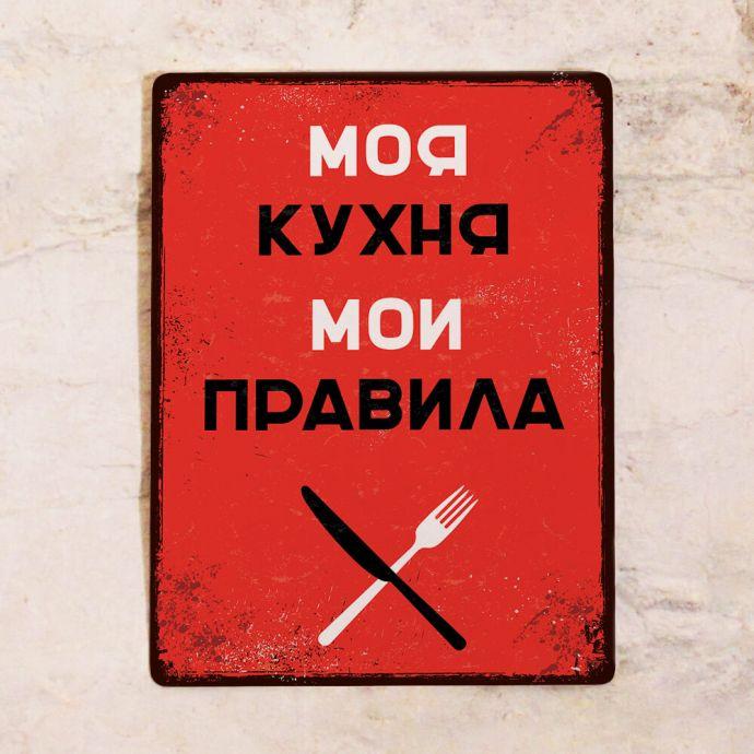 табличка для кухни мои правила