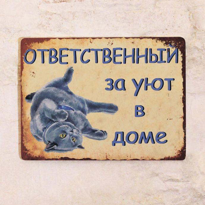 табличка с британским котом отвественный за уют