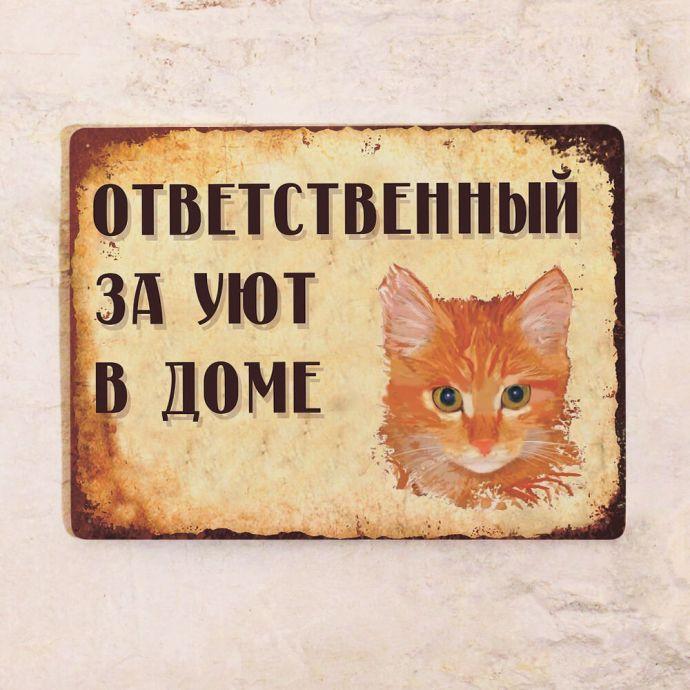 табличка с рыжим котом отвественный за уют