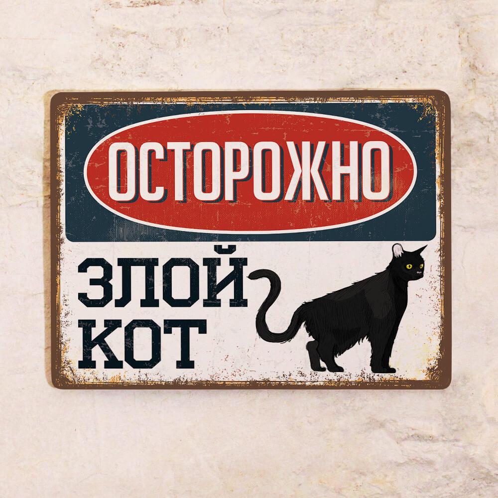 табличка осторожно злой черный кот