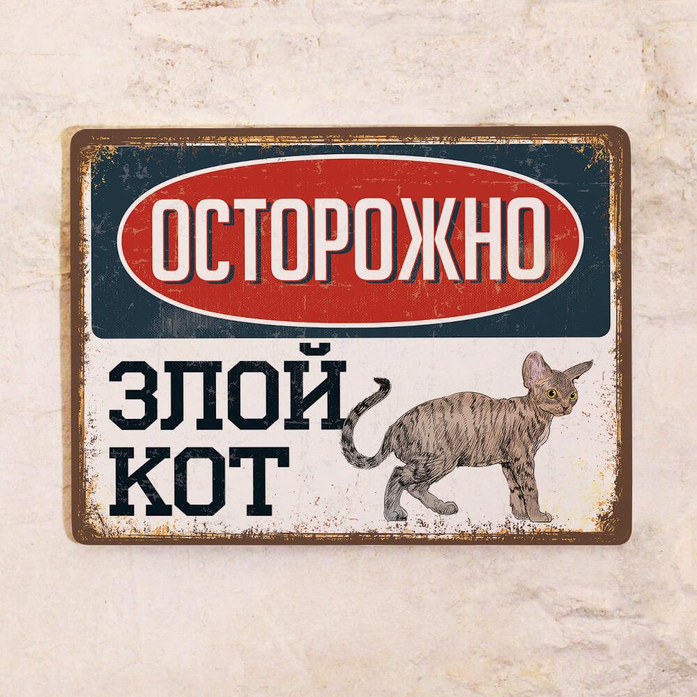 табличка осторожно злой кот