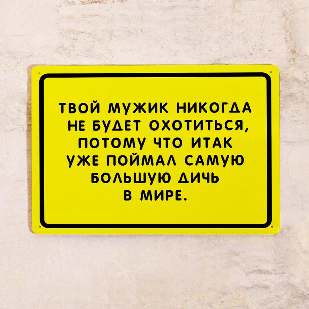 Прикольная табличка