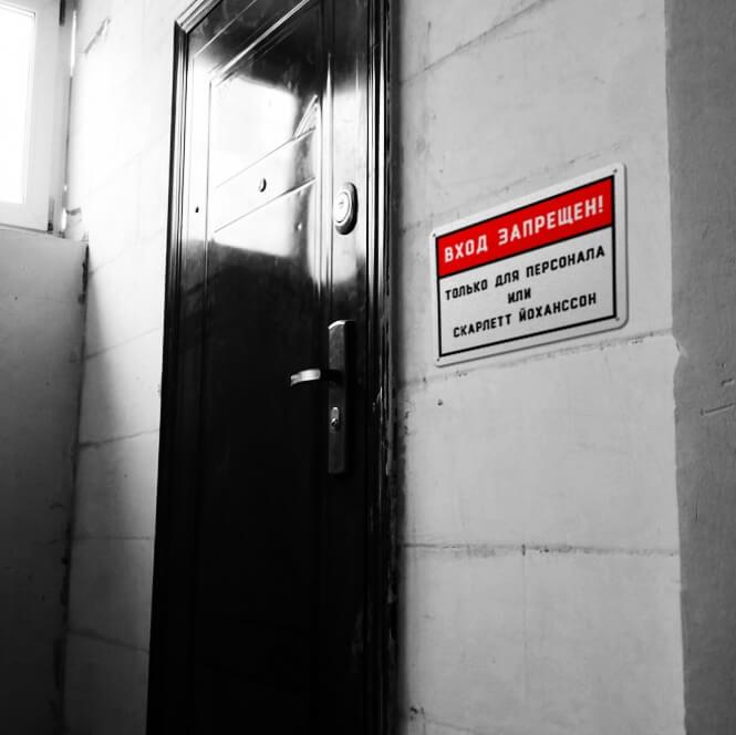 Смешная табличка на дверь