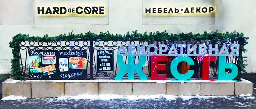 Жестяные таблички в СПб. Марата 57