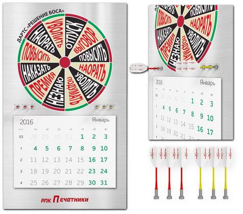 Календарь дартс