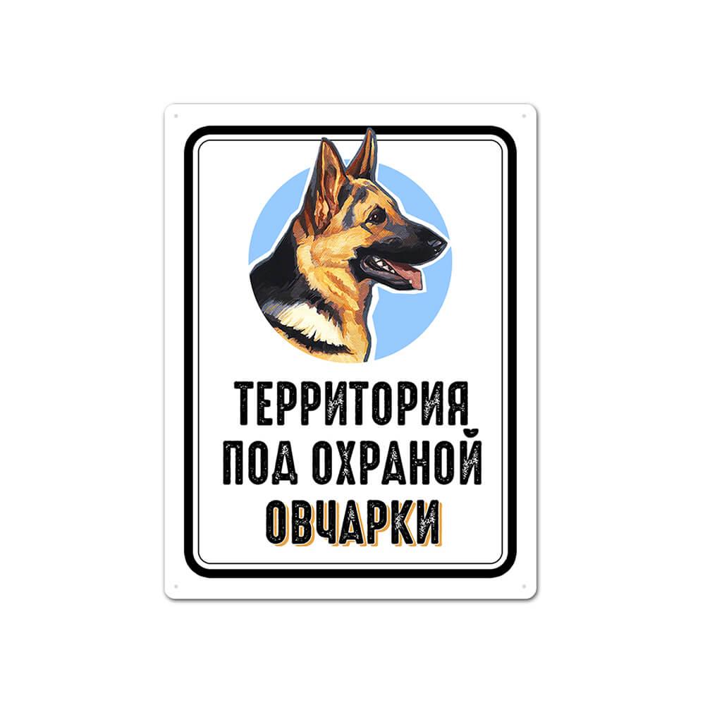 Таблички злая собака прикольные